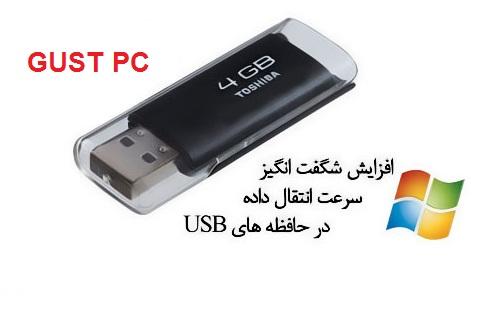 افزایش شگفت انگیز سرعت انتقال داده در حافظههای USB !
